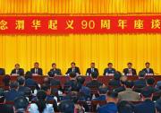 胡和平在紀念渭華起義90周年座談會上的講話