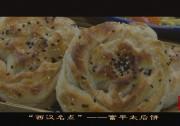 """【文化渭南】""""西汉名点""""——富平太后饼"""