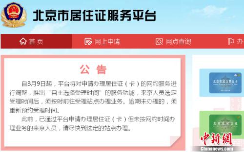 北京市居住证服务平台截图。