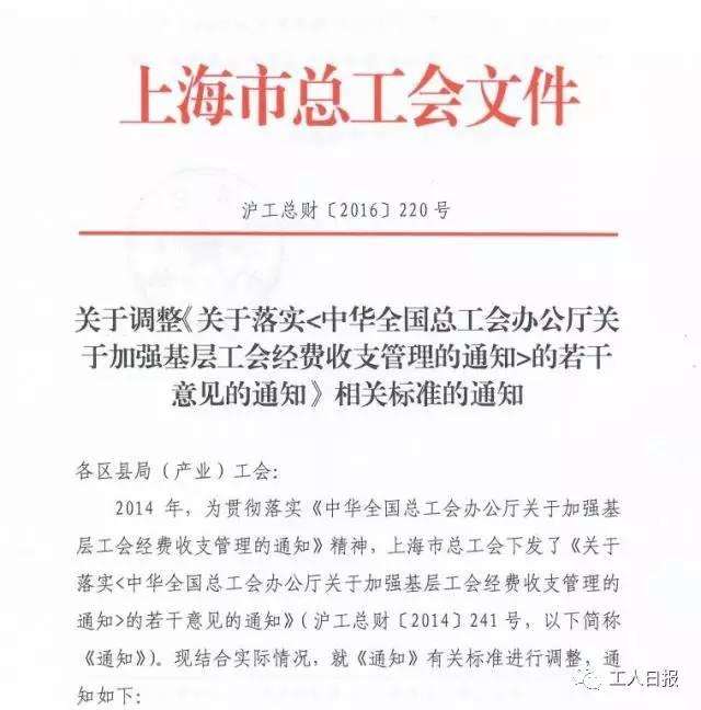 """2016年7月,上海市总工会发布消息:修订上海基层工会逢年过节慰问品发放标准,修订后为""""年度逢年过节慰问品的发放总金额不得超过当年度基层工会留成经费的50%""""。"""
