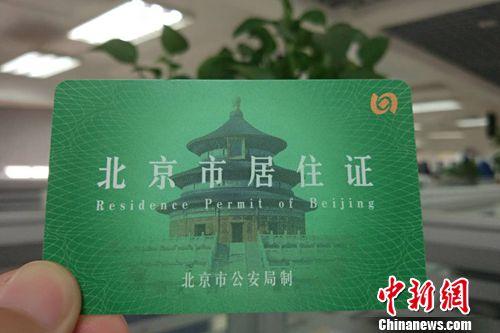 北京市居住证。中新网记者 李金磊 摄