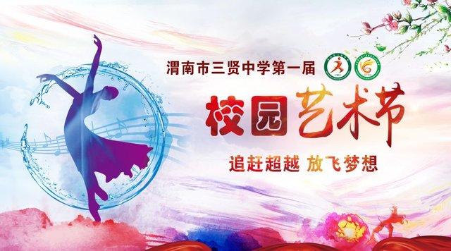本网直播渭南市三贤中学第一届校园艺术节图片