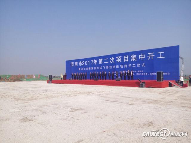 渭南71个项目开工 卤阳湖国家民机试飞基地开建