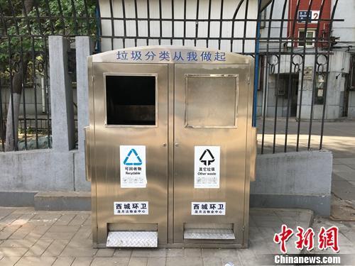 资料图:北京西城区一街道旁的垃圾箱。汤琪 摄
