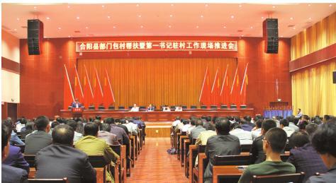 """合阳县对标""""五个规范""""助推脱贫攻坚记事"""