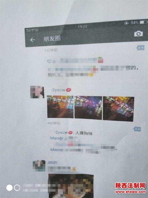 渭南潼关一女子朋友圈公然辱骂民警雨中执勤 被潼关公安行政处罚