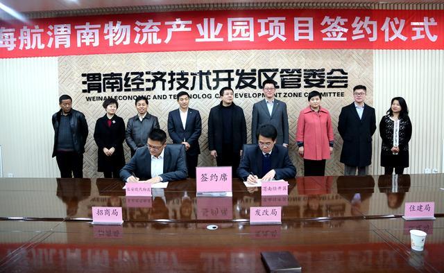 海航渭南物流产业园项目正式签约