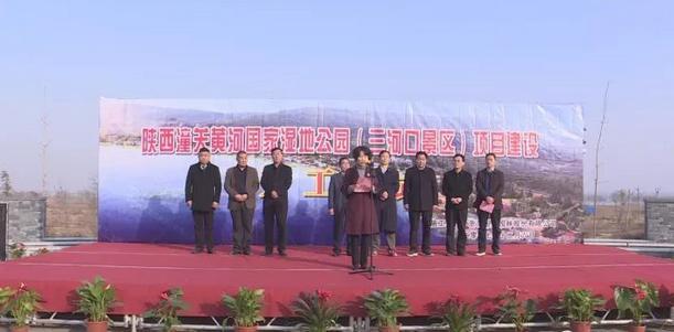 陕西潼关黄河湿地公园项目开工建设
