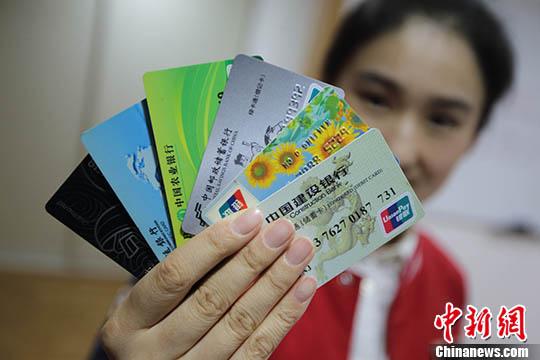 资料图:市民展示她所拥有的不同银行的银行卡。 <a target='_blank' href='http://www.chinanews.com/'>中新社</a>记者 泱波 摄