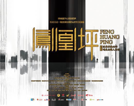 60集大型电视剧《凤凰坪》举行新闻发布会