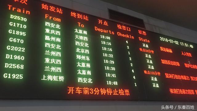 暴雨致西安铁路局多辆车次晚点 渭南北站G1710 D1960 晚点