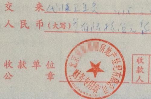 """北京某中介机构开具的""""代收卫生费""""收据,据了解,该中介机构多收了14倍的卫生费。<a target='_blank' href='http://www.chinanews.com/' >中新网</a>记者 邱宇 摄"""