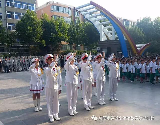 渭南市实验小学学校发展共同体隆重举行新学年第一次升旗仪式