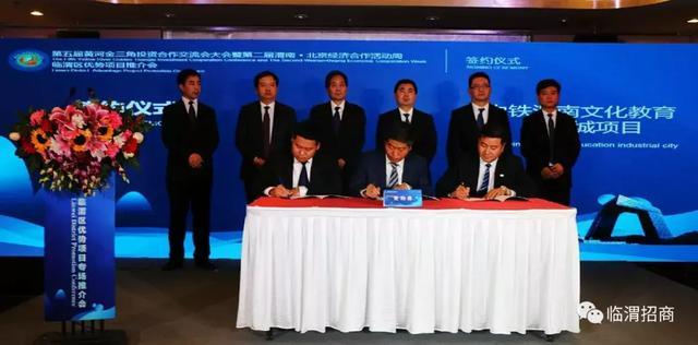 臨渭區優勢項目推介會在京成功舉辦