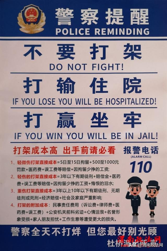 """""""不要打架 打输住院 打赢坐牢""""——这幅平安宣传画火了!"""