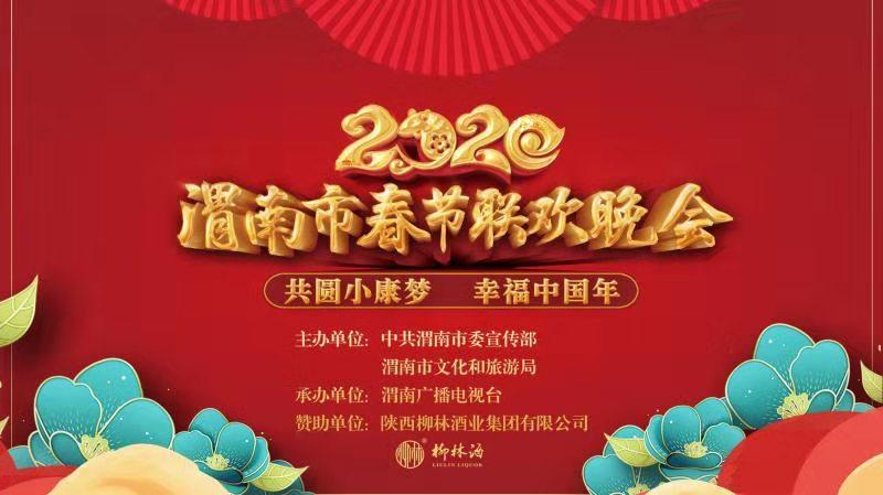 【直播】2020年渭南市春節聯歡晚會