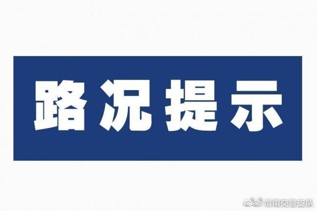 【权威发布】榆蓝高速渭南全段道路畅通!