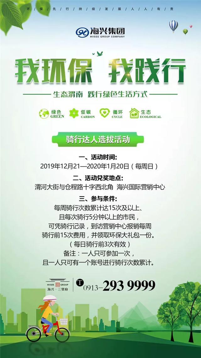 海兴集团《我环保 我践行》活动持续中丨以环保为信念,共享一片蓝天