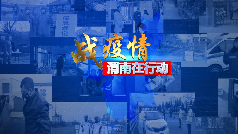 """【回看】2月17日:战疫情 渭南在行动 教育战""""疫""""  理综备考"""