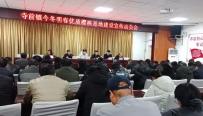 澄城县寺前镇:再次掀开樱桃产业新高峰