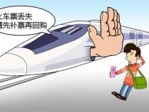 实名火车票遗失被强制补票