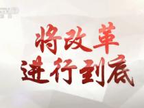 《将改革进行到底》第八集:强军之路(下)