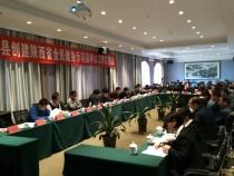 大荔县创建陕西省全民健身示范县评估工作汇报会举行