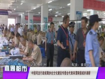 中国司法行政戒毒协会文化建设专委会代表来渭南强戒所调研.