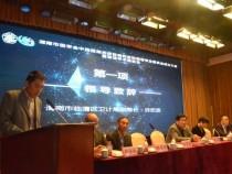 渭南市医学会中西医结合皮肤病和皮肤美容专业委员会成立