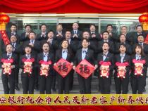 长安银行祝全市人民及新老客户新春快乐