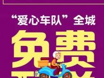 渭南市民宅家购物就选它-爱心配送全城达