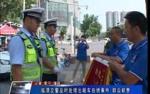 临渭交警及时处理出租车自燃事件 群众称赞