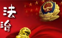 共享依法治国成果 《法治中国》引发热议