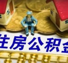 490万职工在陕缴存住房公积金 全年归集破500亿