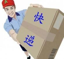 国家邮政局建议公众春节期间选用中国邮政、顺丰、京东交寄武汉邮件快件