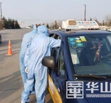 以疫情为令 为生命守责 渭南各职能部门严把市区入境安全