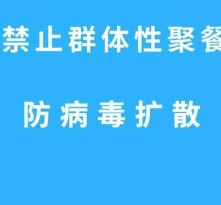 陕西省禁止群体性聚餐 订金可退款或延期消费