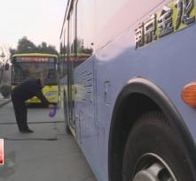 市区公共交通坚持做好日常防疫 保障市民平安出行
