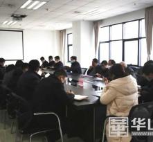 渭南市教育局研究部署疫情防控各项工作