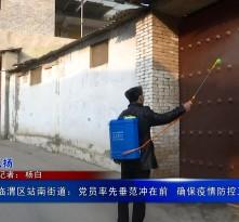 临渭区站南街道:党员率先垂范冲在前 确保疫情防控工作全覆盖