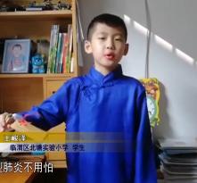 临渭区北塘实验小学学生快板《做好防疫筑平安》