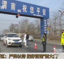 """渭南高新区:严阵以待 把好渭南""""西大门"""""""