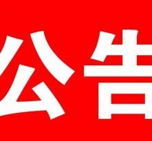 关于对近期从湖北(武汉)返(来)临渭人员进行登记的公告
