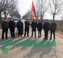 澄城县庄头镇:党政齐心 干群合力 抵御疫情