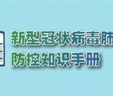 新型冠状病毒感染的肺炎防控知识手册