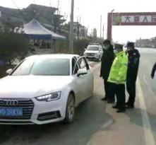 大荔公安交警在行动:全面打响疫情防控阻击战