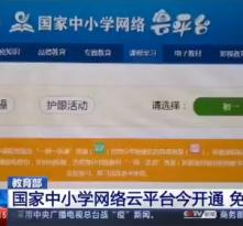 教育部:国家中小学网络云平台开通 免费使用