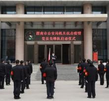 【平安渭南】市公安局机关疫情防控党员先锋队出征抗疫第一线