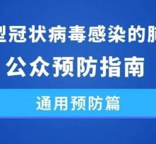 国家卫健委发公众预防新型冠状病毒感染肺炎指南