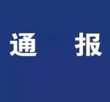 华州区纪委监委通报1起疫情防控工作不力典型问题